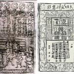 8 curiozităţi despre bani din istorie